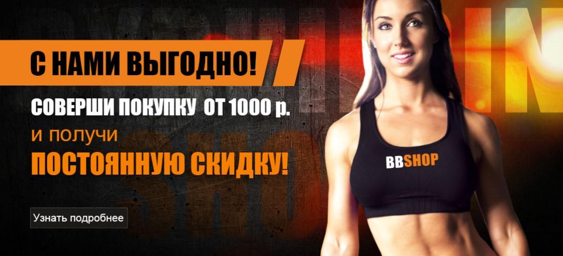 7cfce19cf88e BODYBUILDING SHOP спортивное питание Нижнекамск, экипировка Нижнекамск